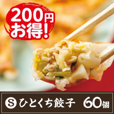 【S】ひとくち餃子 60個