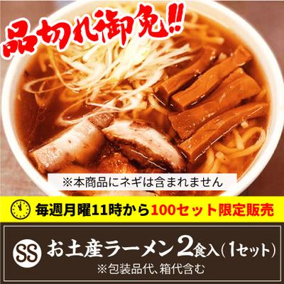 【SS】お土産ラーメン【数量限定】ラーメン2食入(1セット)