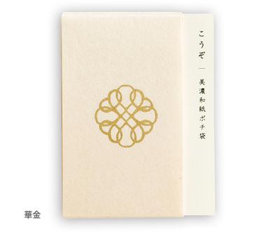 【遊ZEN】KOUZO ぽち袋