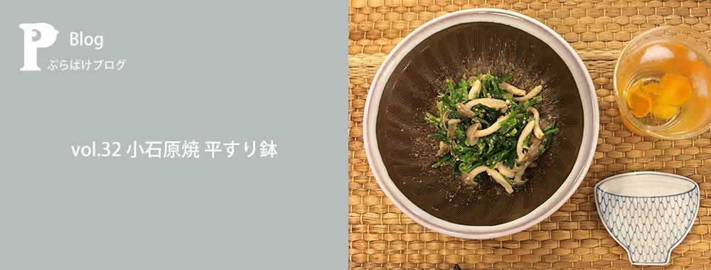 ぷらぱけブログ vol.32 小石原焼 平すり鉢