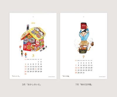 岡本よしろうのおいしい食べ物カレンダー【ご予約受付中】