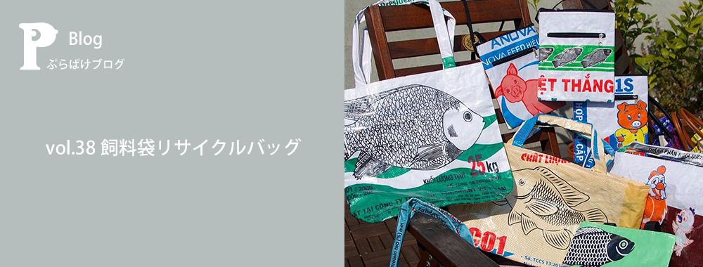 vol.37 飼料袋リサイクルバッグ