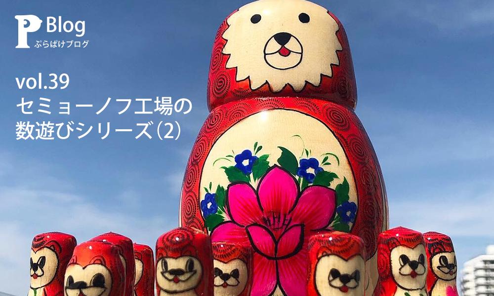 ぷらぱけブログ vol.39 セミョーノフ工場の数遊びシリーズ(2)