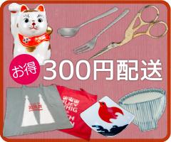 おまかせ300円配送