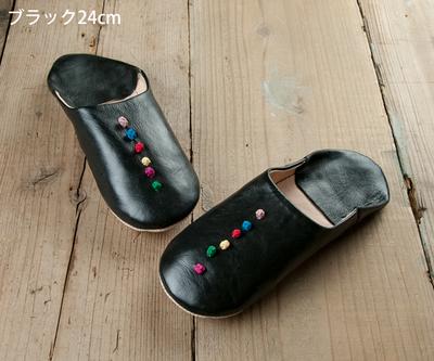 モロッコバブーシュ カフス付き【ブラック24cm】
