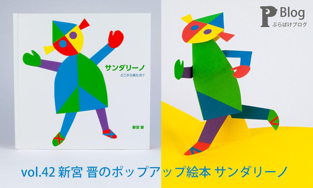 vol.42 新宮 晋のポップアップ絵本 サンダリーノ