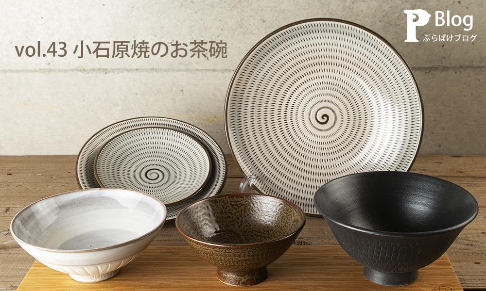 ぷらぱけブログ vol.43 小石原焼のお茶碗
