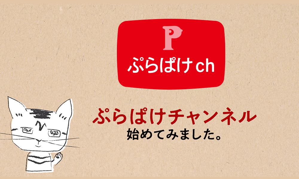 ぷらぱけチャンネル vol.01
