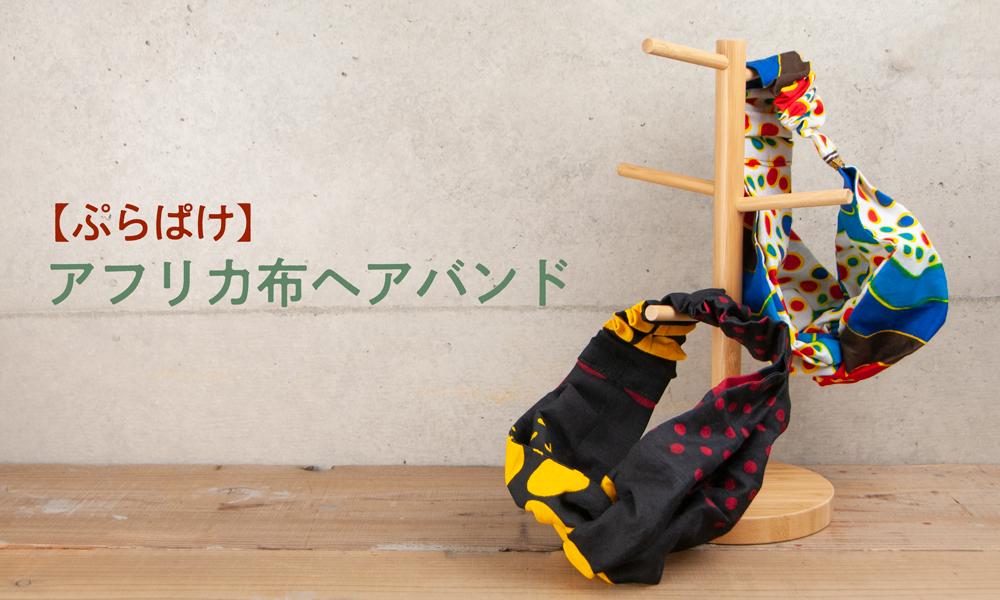 【ぷらぱけ】アフリカ布ヘアバンド