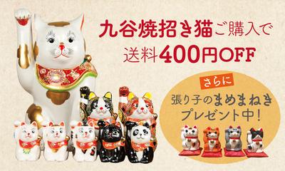 【九谷焼招き猫と一緒にカートに入れてください】招き猫パケット