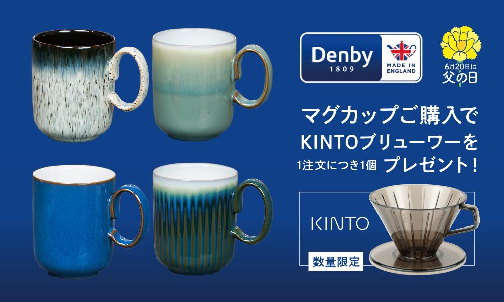 Denbyマグカップ・ブリューワープレゼントキャンペーン!