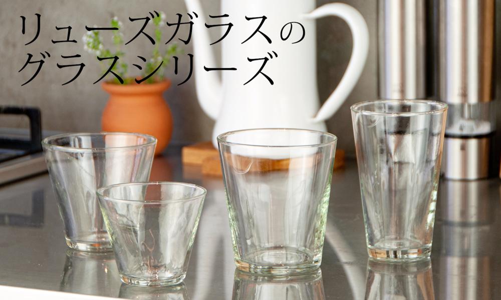 リューズガラスのグラスシリーズ
