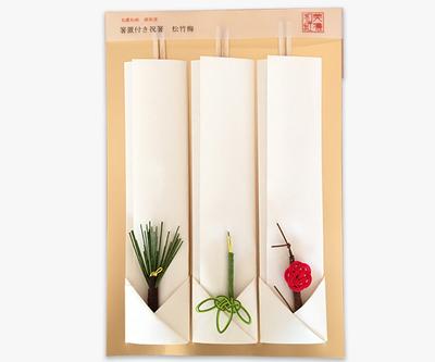 【遊ZEN】箸置付き祝箸 松竹梅