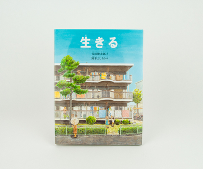 生きる(日本傑作絵本シリーズ)