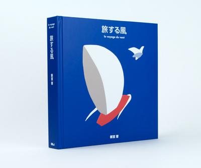 【新宮 晋】旅する風