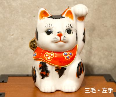 九谷焼招き猫 2.5号
