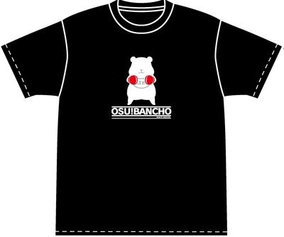 押忍!番長 Tシャツ コパンダ(黒)