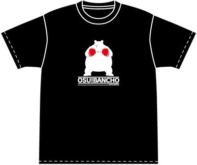 押忍!番長 Tシャツ パンダ(黒)