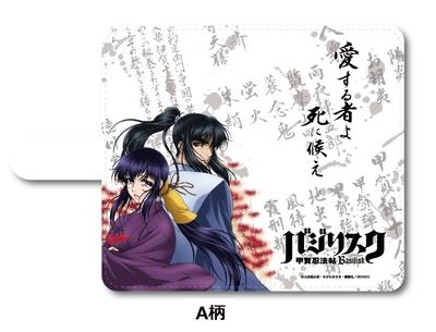 バジリスク~甲賀忍法帖~ 手帳型スマートフォンケース A柄