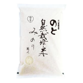 のと自然栽培米 みのり コシヒカリ/精米・玄米