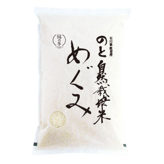 のと自然栽培米 めぐみ  − ササシグレ/精米・玄米