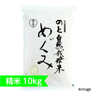 【新米予約受付中】のと自然栽培米 めぐみ  − ササシグレ/精米・玄米