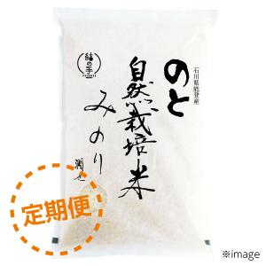 【定期便】毎月お届け便「みのり」コシヒカリ