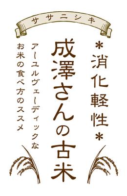 消化軽性!成澤さんの古米(数量限定)