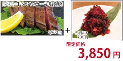 Nセット(厚切り牛タンステーキ塩麹焼+しば漬け120g)
