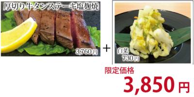 Mセット(厚切り牛タンステーキ塩麹焼+白菜180g)