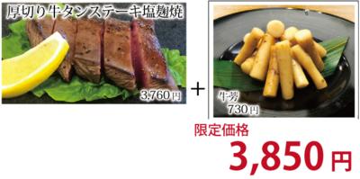Lセット(厚切り牛タンステーキ塩麹焼+牛蒡100g)