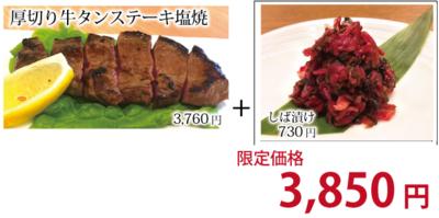 Kセット(厚切り牛タンステーキ塩焼+しば漬け120g)