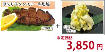Jセット(厚切り牛タンステーキ塩焼+白菜180g)