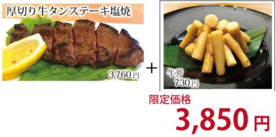 Iセット(厚切り牛タンステーキ塩焼+牛蒡100g)