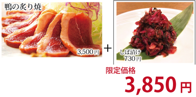 Hセット(鴨の炙り焼+しば漬け120g)