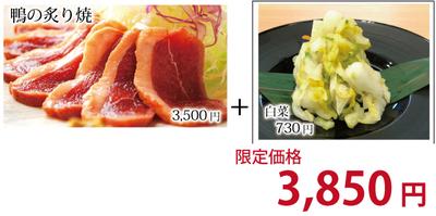Gセット(鴨の炙り焼+白菜180g)