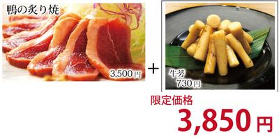 Fセット(鴨の炙り焼+牛蒡100g)
