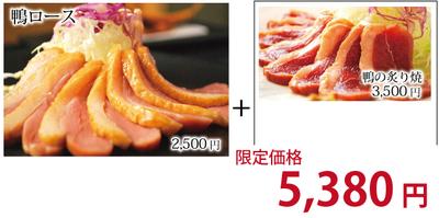 Eセット(鴨ロース+鴨の炙り焼)