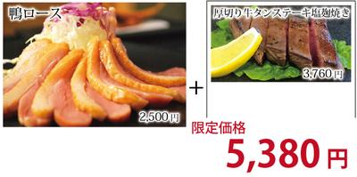 Dセット(鴨ロース+厚切り牛タンステーキ塩麹焼)