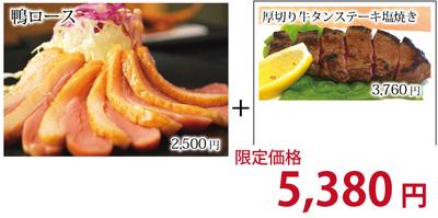 Cセット(鴨ロース+厚切り牛タンステーキ塩焼)