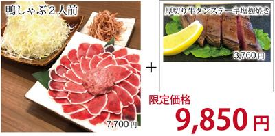 Bセット(鴨しゃぶ2人前+厚切り牛タンステーキ塩麹焼)