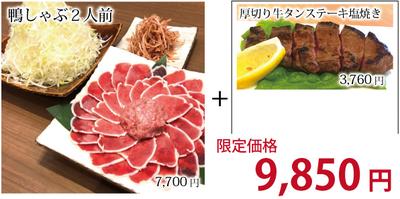 Aセット(鴨しゃぶ2人前+厚切り牛タンステーキ塩焼)