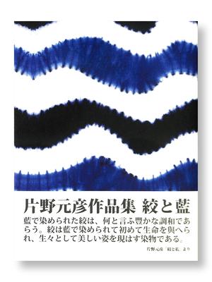 特製本『片野元彦作品集 絞と藍』