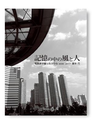 『記憶の中の風と人』ソウル 2006-2017