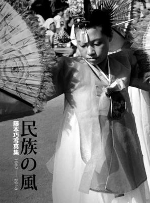 民族の風 1987-2018  藤本巧写真集