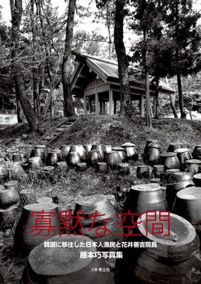 【第39回土門拳受賞作品】寡黙な空間  韓国に移住した日本人漁民と花井善吉 院長