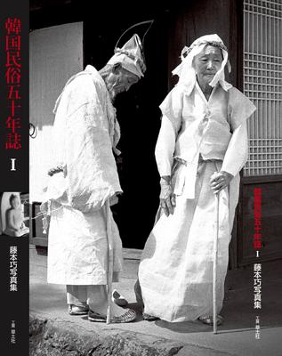 韓国民俗五十年誌 藤本巧写真集