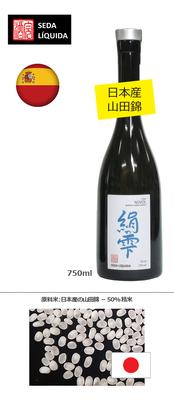 「絹の雫 NUVOL」(日本産山田錦・2020) 750ml