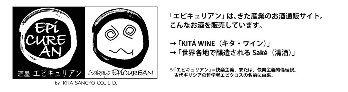 「エピキュリアン」は、きた産業のお酒通販サイト。