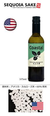 Sequoia Sake Coastal Ginjo 純米吟醸